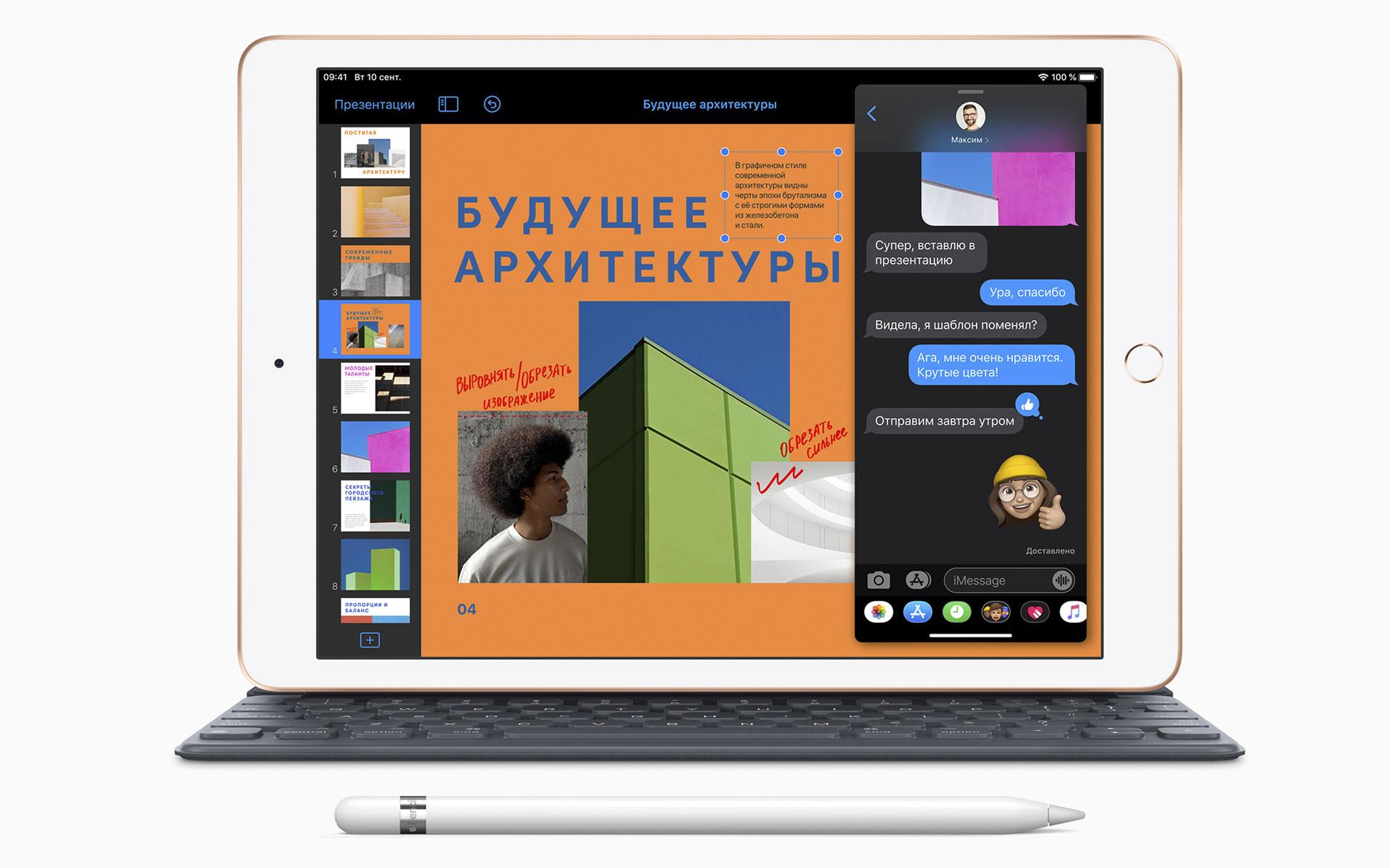 Обзор iPad New 7 поколения